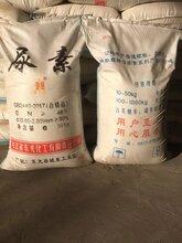 廊坊尿素供应商/化肥尿素报价/46.4%氮肥批发价图片