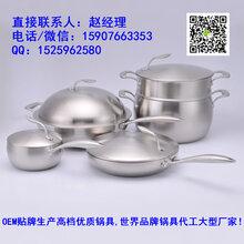生产加工不锈钢锅优质锅具代工贴牌锅具直销