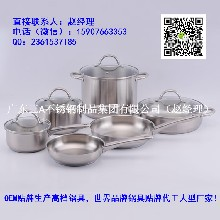 贴牌生产不锈钢锅锅具组合套装批发高档套装锅具