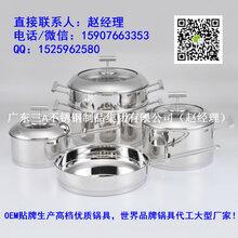 广东三A不锈钢制品集团有限公司贴牌生产不锈钢锅