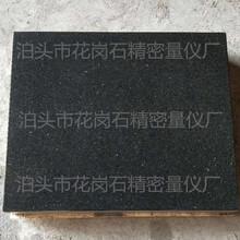 大理石平板花崗石平板,00級訂做異型平板對接大理石平臺圖片