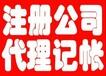 青海代办公司营业执照、西宁注册公司代理记账