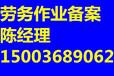 代辦青海省勞務公司勞務備案證勞務公司備案辦理要求