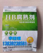 微生物杀虫剂-液体防治根蛆微生物制剂叶面和根部使用