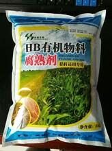 有机物料腐熟剂有机肥发酵菌种禾盛研发生产