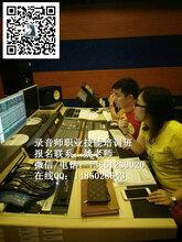 7月16日录音师培训录音制作培训录音师培训班开课