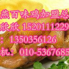 东直门簋街哈哈镜鸭脖加盟/北京城嘉州紫燕百味鸡培训总部