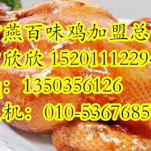 紫燕百味鸡加盟生意红火无淡季轻松加盟更省心