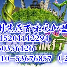嘉州紫燕百味鸡上海门店地址