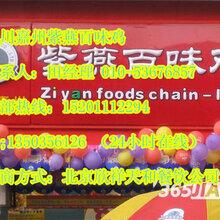 想不想学习紫燕百味鸡的制作方法?四川嘉州紫燕百味鸡官网