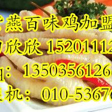 加盟紫燕百味鸡连锁品牌店受益颇高很丰富的美食盛宴
