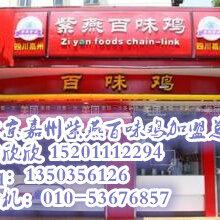 味蕾的享受之旅嘉州紫燕百味鸡培训总部