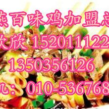 时尚麻辣卤味鸭脖北京簋街哈哈镜鸭脖加盟店