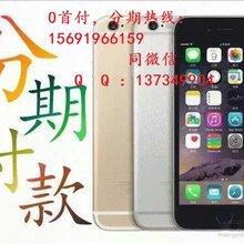西安新款iphone7手机分期按揭,月供你想不到的低哦!图片