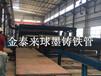 绍兴DN200球墨铸铁管工厂直销