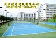 网球场施工方案,网球场设计施工,网球场施工