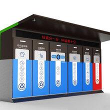分类垃圾箱厂信誉棋牌游戏垃圾分类收集亭,垃圾分类亭价格图片