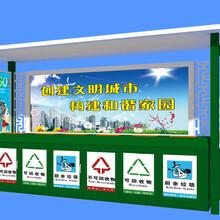 环保垃圾分类回收亭厂家图片