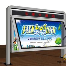 福建阅报栏生产厂家,宣传栏图片图片
