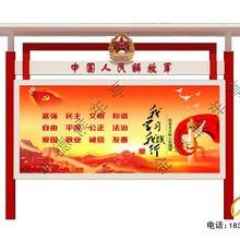 内蒙古24字核心价值观宣传栏效果图,价值观宣传栏图片