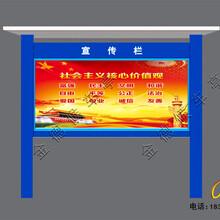 云南阅报栏制作,宣传栏图片图片