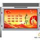 上海核心价值观宣传栏图