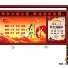 北京社会主义核心价值观牌批发,核心价值观展板图片