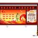 上海價值觀宣傳牌圖