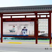沈阳仿古公交站台生产图片