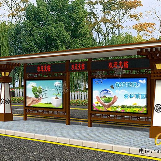 候車亭設計太陽能公交亭,寧夏仿古候車亭價格