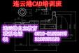 连云港CAD培训班学CAD有用吗