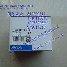 ZEN-10C1DT-D-V2欧姆龙继电器全新正品