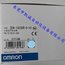 ZEN-10C3DR-D-V2欧姆龙继电器全新