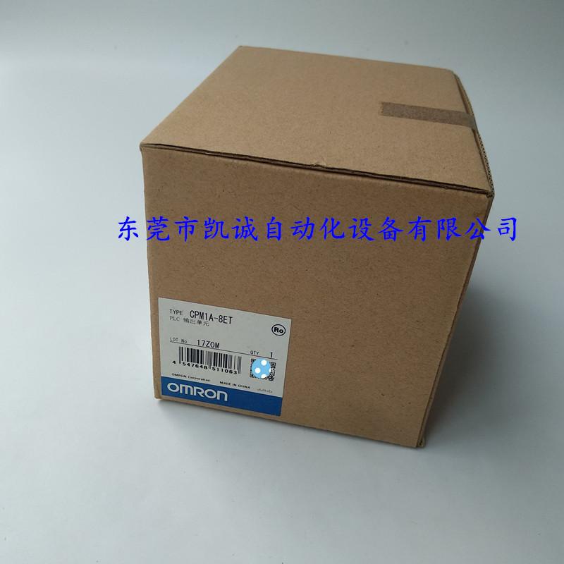 现货CPM1A-8ET欧姆龙OMRON输出单元PLC