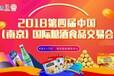 第四届中国南京糖酒会