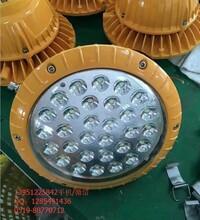 BAD85防爆高效节能LED灯80W90W100W免维护防爆灯