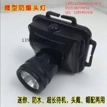 海洋王IW5130微型防爆头灯3WCREE可调焦防爆头灯IW5130A夜钓头灯