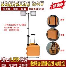 SFW6121多功能升降工作灯2x48W可瑞LED静音发电机拉杆式背包式移动照明箱灯