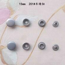供应铜铁15mm车缝钮四合钮201#车缝钮15mm四合扣图片