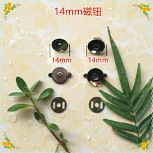 供应14mm磁钮厚强力磁钮磁吸钮磁吸铁磁铁扣磁性钮扣图片