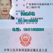珠海C1照考司机上岗证,货运从业资格证时间短。