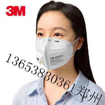 郑州3M口罩9001v大量批发