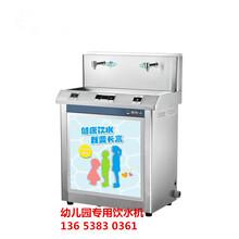 供应济源幼儿园饮水机