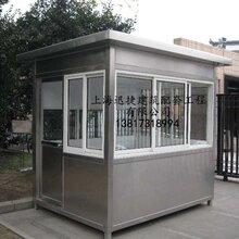 不锈钢岗亭制造商、304不锈钢岗亭、大型不锈钢岗亭