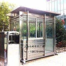 上海不锈钢岗亭定做、不锈钢岗亭价格、不锈钢岗亭款式