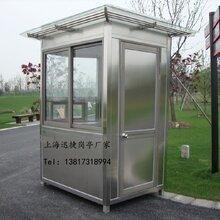 浙江不锈钢岗亭定做、不锈钢岗亭价格、不锈钢岗亭厂家