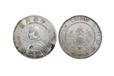 孙中山开国纪念币六星、五星价格,上海哪里可以收购