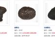 2017年紅隕石免費鑒定拍賣