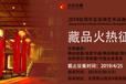 2019年新加坡國際拍賣臺灣玉器征集熱線