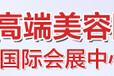 2017青岛美博会春季展3月30日至4月1日